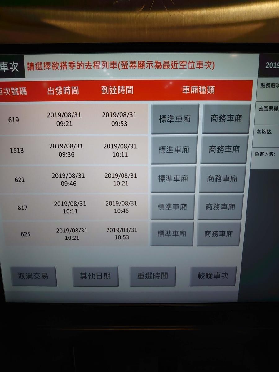 f:id:taiwaniroiro:20200128073619j:plain