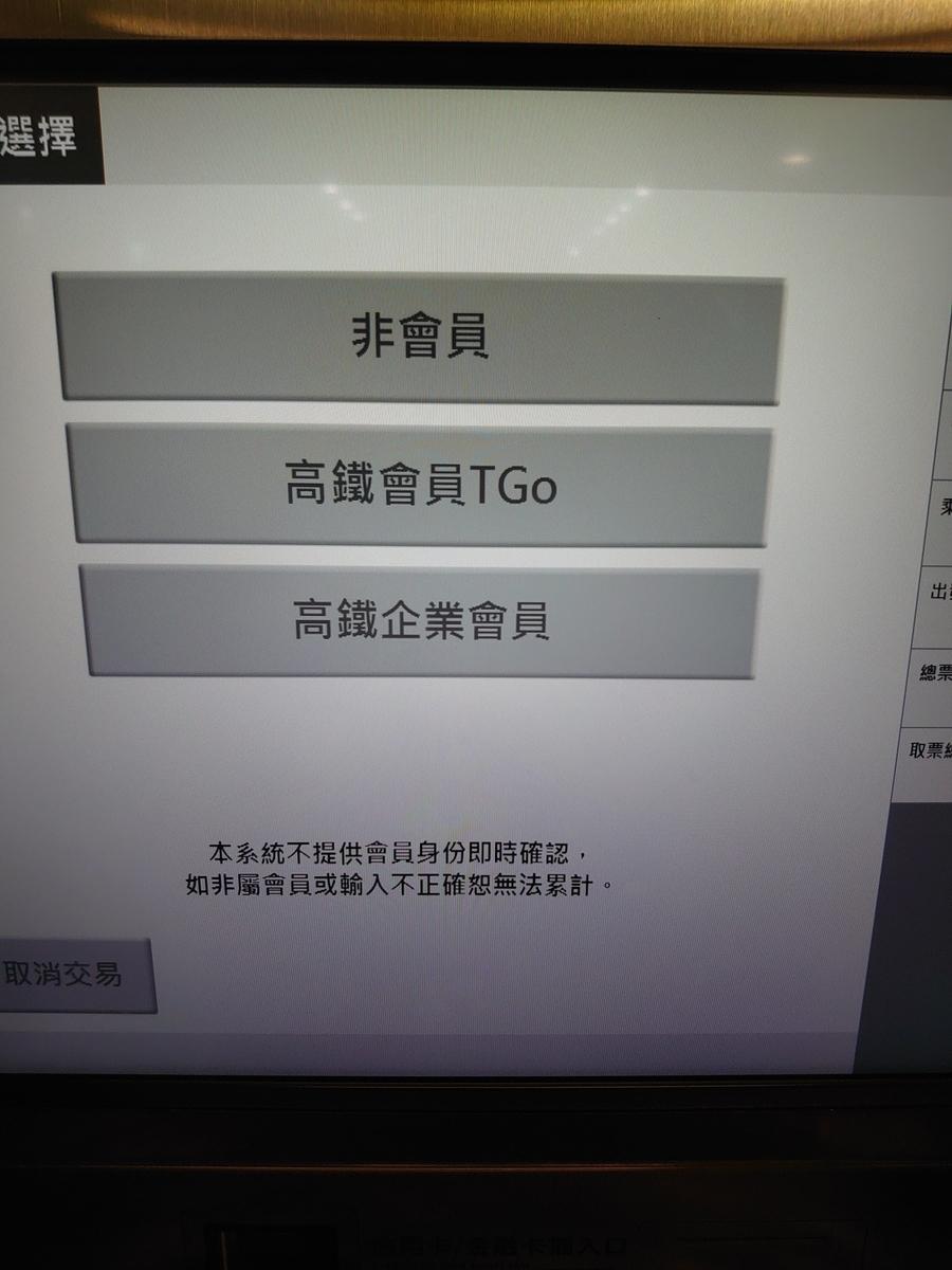 f:id:taiwaniroiro:20200128073628j:plain