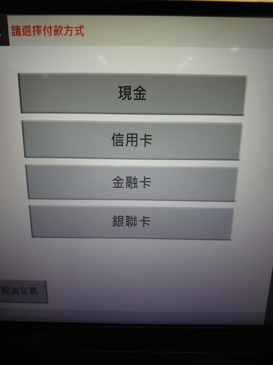 f:id:taiwaniroiro:20200128073639j:plain