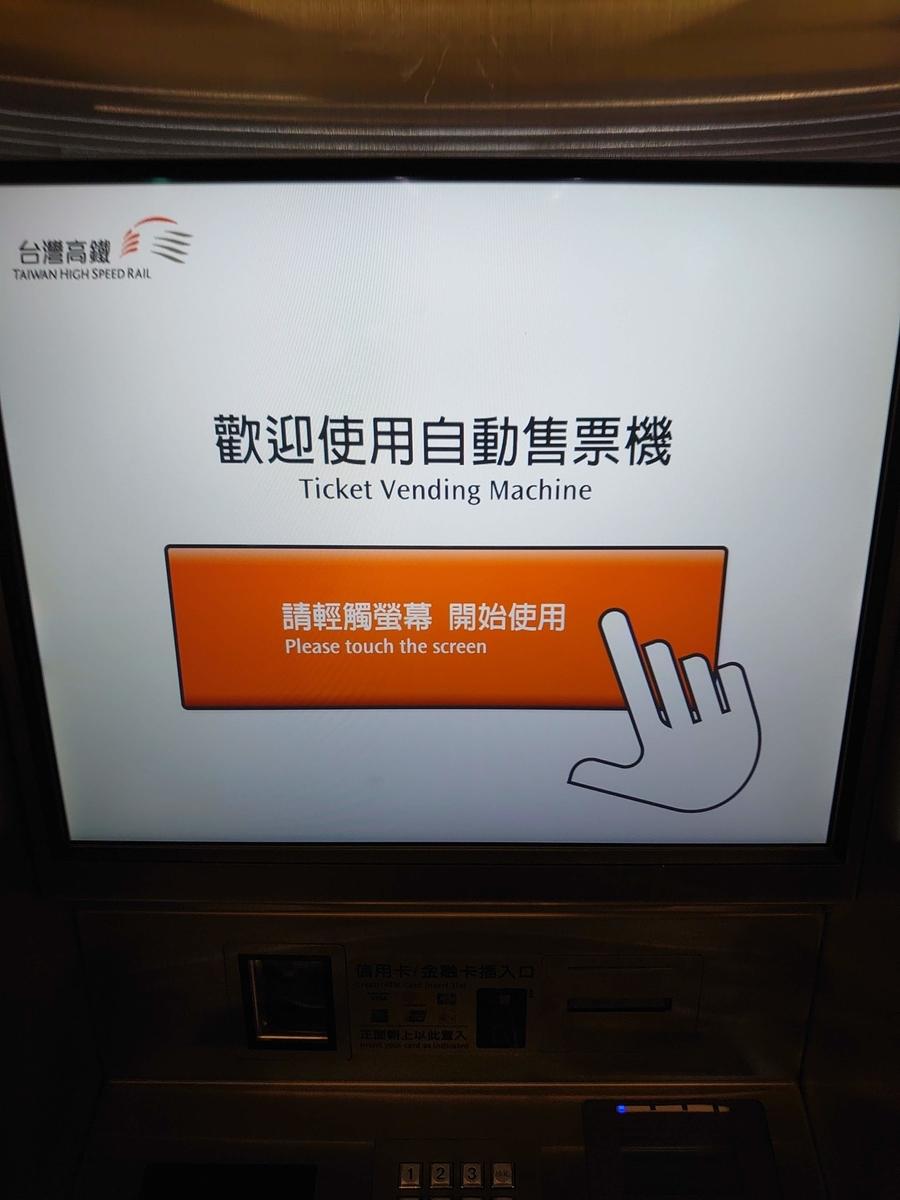 f:id:taiwaniroiro:20200128073757j:plain