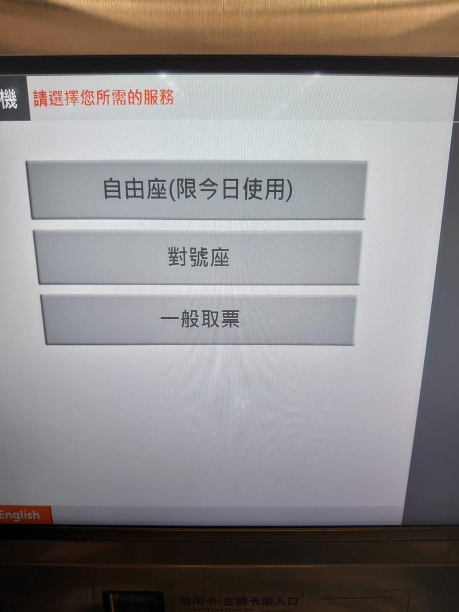 f:id:taiwaniroiro:20200128073806j:plain