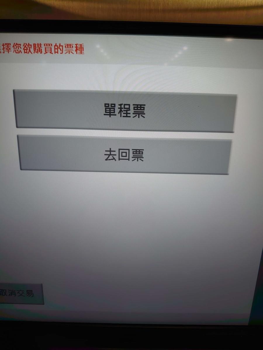 f:id:taiwaniroiro:20200128073816j:plain
