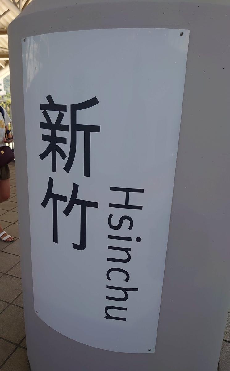 f:id:taiwaniroiro:20200129225745j:plain