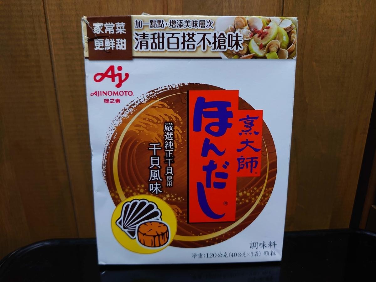 f:id:taiwaniroiro:20200204072823j:plain