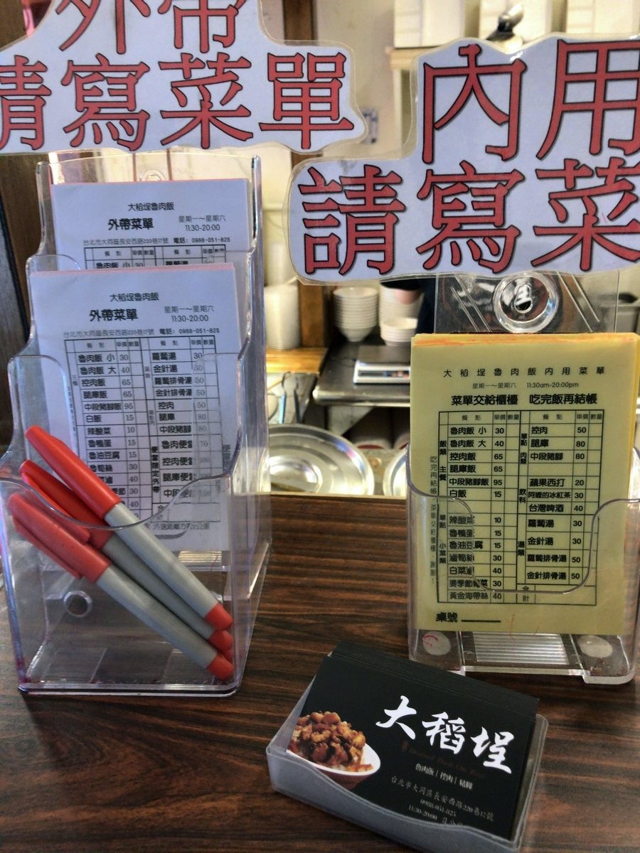 f:id:taiwaniroiro:20200310233831j:plain