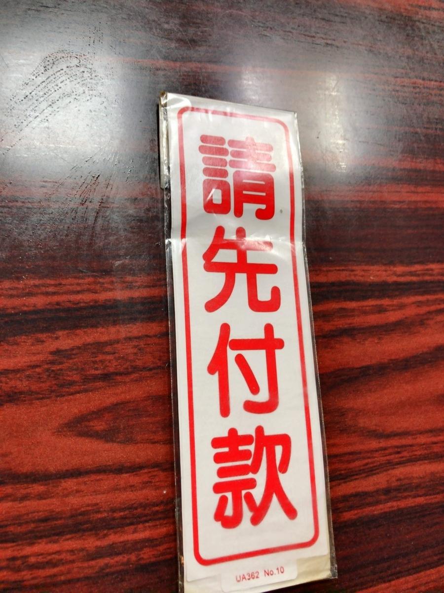 f:id:taiwaniroiro:20200318232757j:plain
