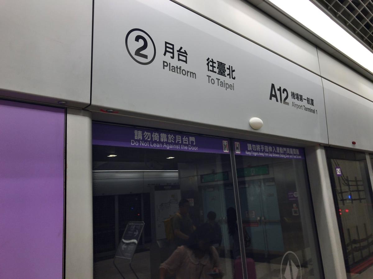 f:id:taiwaniroiro:20200423224027j:plain