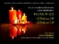 [台北][台湾][日本語礼拝][日本語教会][カフェチャーチ台北][Taipei][JapaneseChurch][日語教會][CafeChurch][Christmas]台湾日本語聖書教会 カフェチャーチ