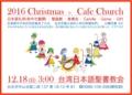 [台北][台湾][日本語礼拝][日本語教会][Taipei][JapaneseChurch][カフェチャーチ台北][日語教會][CafeChurch][Christmas]台湾日本語聖書教会 カフェチャーチ