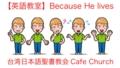 [台北][台湾][日本語礼拝][日本語教会][Taipei][JapaneseChurch][日語教會][カフェチャーチ台北][CafeChurch][English]台湾日本語聖書教会 カフェチャーチ