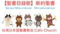 [台北][台湾][日本語礼拝][日本語教会][Taipei][JapaneseChurch][カフェチャーチ台北][日語教會][CafeChurch][聖書]台湾日本語聖書教会 カフェチャーチ