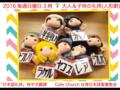 [台北][台湾][日本語礼拝][日本語教会][子供礼拝][人形劇][カフェチャーチ台北][CafeChurch][Taipei][日本人教会]台湾日本語聖書教会 カフェチャーチ