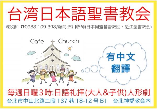台湾日本語聖書教会 カフェチャーチ