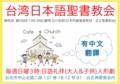 [台北][台湾][日本語礼拝][日本語教会][子供礼拝][人形劇][CafeChurch][Taipei][カフェチャーチ台北][日本人教会]台湾日本語聖書教会 カフェチャーチ