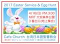[台北][台湾][日本語礼拝][日本語教会][日語教會][カフェチャーチ台北][JapaneseChurch][CafeChurch][Taipei][日本人教会]台湾日本語聖書教会 カフェチャーチ
