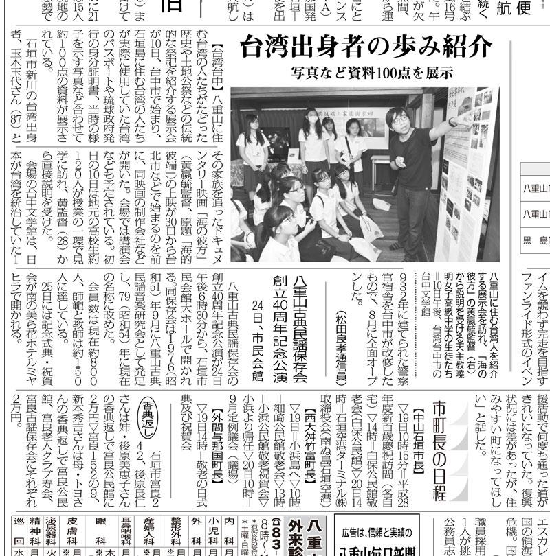 f:id:taiwanokinawa:20160928223404j:plain