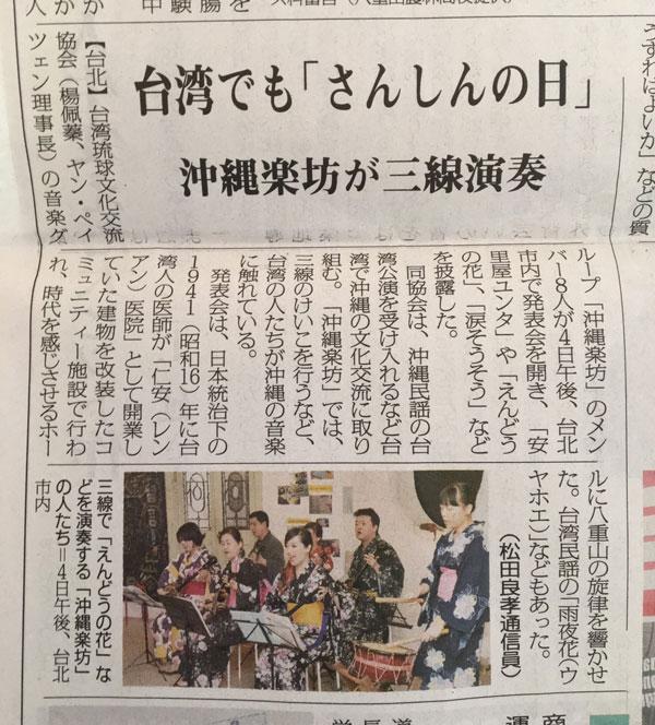 f:id:taiwanokinawa:20170305134125j:plain