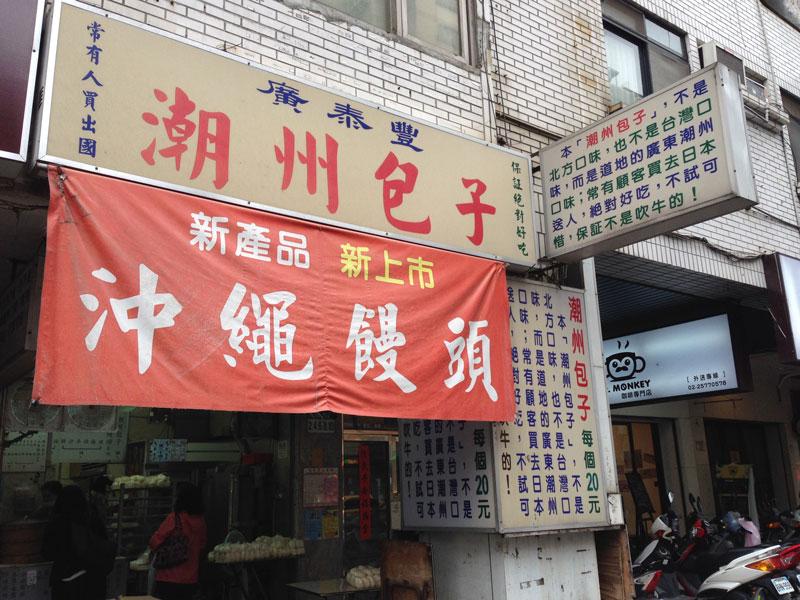 f:id:taiwanokinawa:20170522200146j:plain