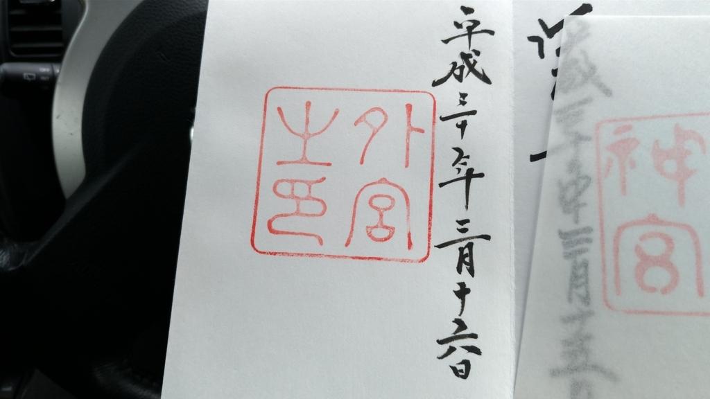 f:id:taiwanwaner:20180318174100j:plain
