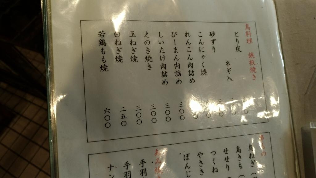 f:id:taiwanwaner:20180327204832j:plain