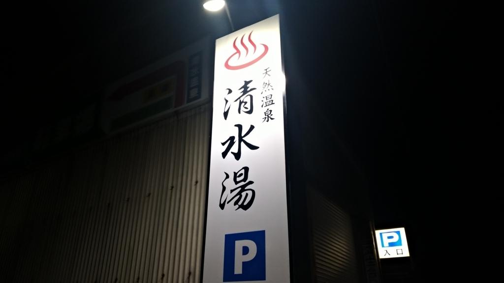 f:id:taiwanwaner:20180330194948j:plain