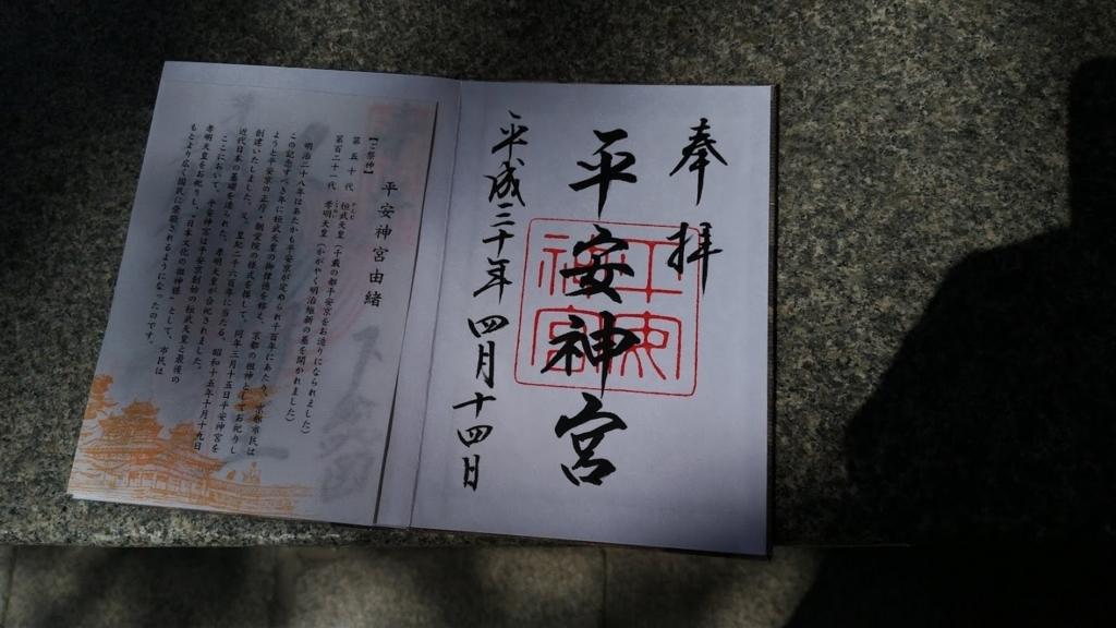 f:id:taiwanwaner:20180416143327j:plain