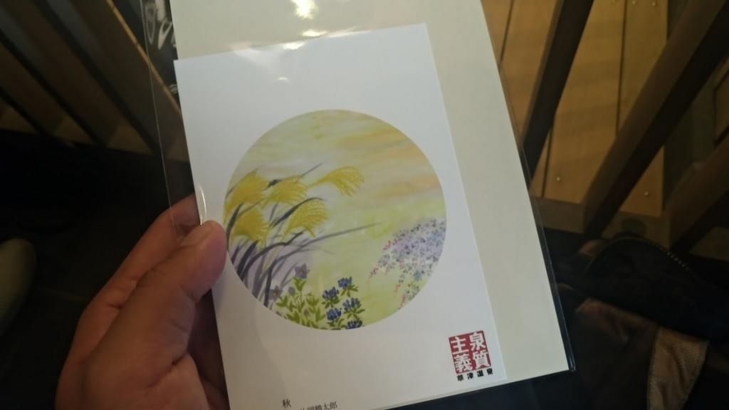 f:id:taiwanwaner:20180430103040j:plain