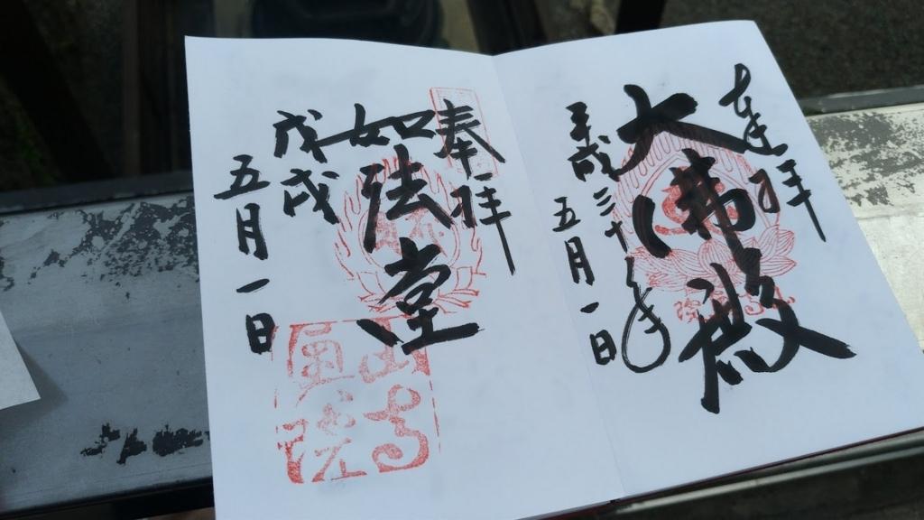 f:id:taiwanwaner:20180503153135j:plain