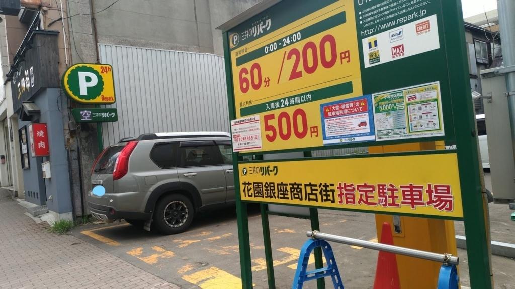 f:id:taiwanwaner:20180508201614j:plain