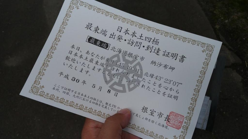 f:id:taiwanwaner:20180509180432j:plain