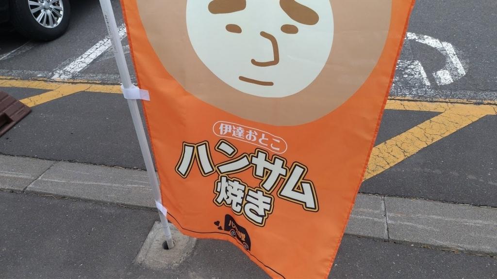 f:id:taiwanwaner:20180512213753j:plain