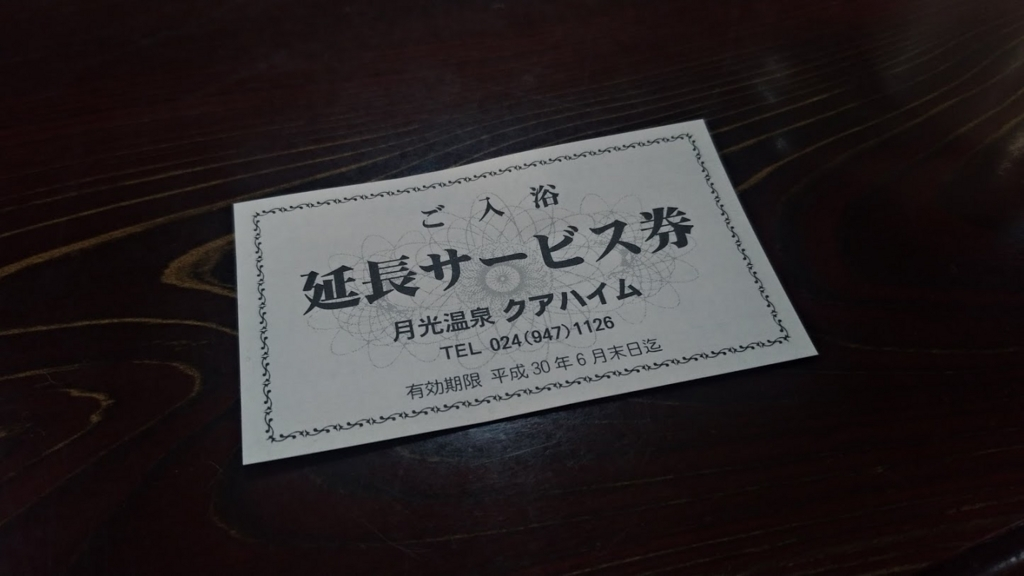 f:id:taiwanwaner:20180518200056j:plain