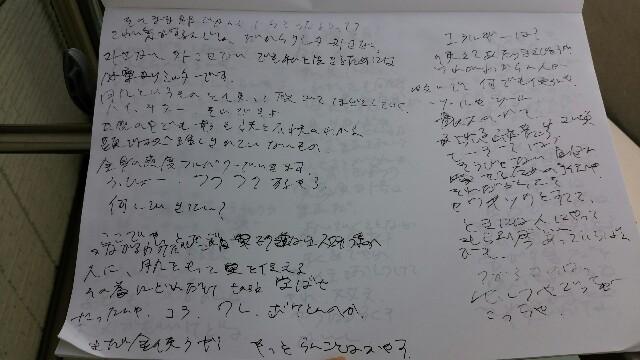 f:id:taiwasemikatu:20170910085632j:image