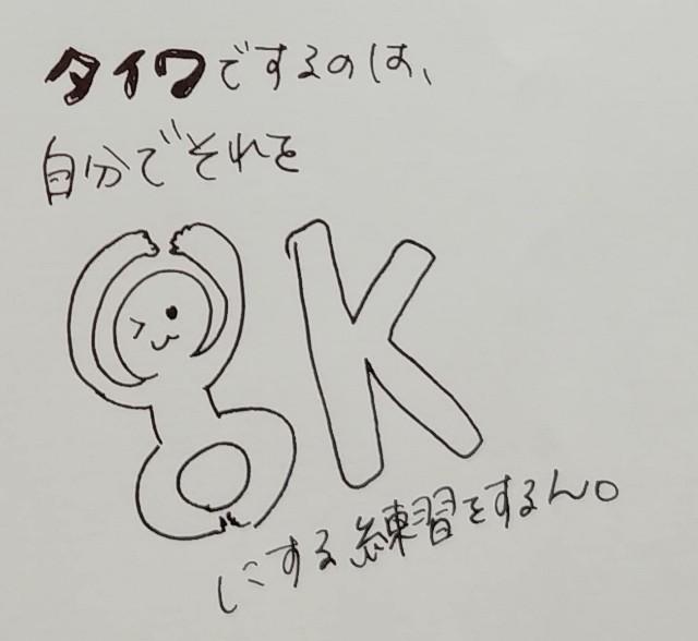 f:id:taiwasemikatu:20181018090443j:image