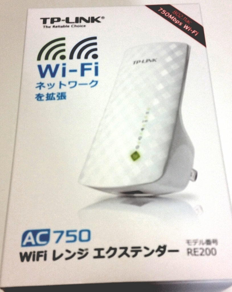 無線LAN中継器 TP-LINK RE200