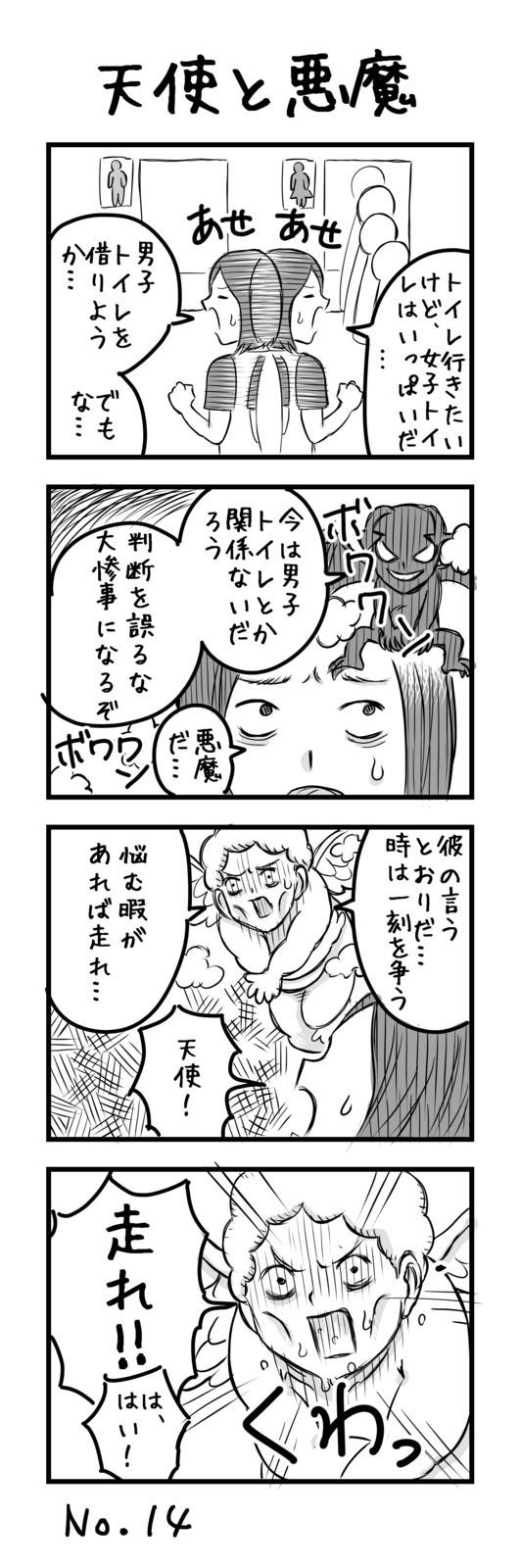 天使と悪魔4