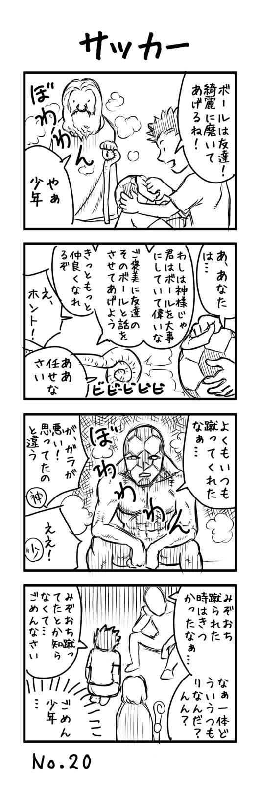 サッカーぼ