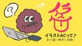イラストAC記事01top