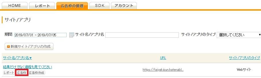 f:id:taiyakisun:20190705232820j:plain
