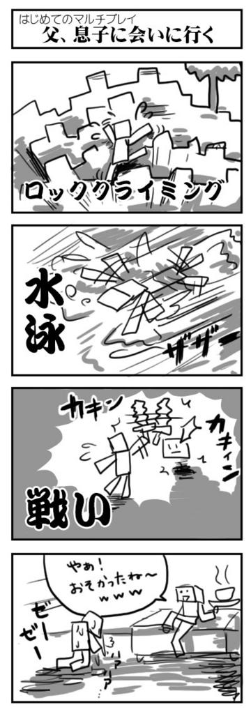 f:id:taiyanmama:20160111174008j:plain