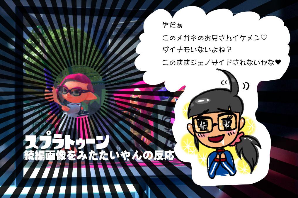 f:id:taiyanmama:20161021130315j:plain