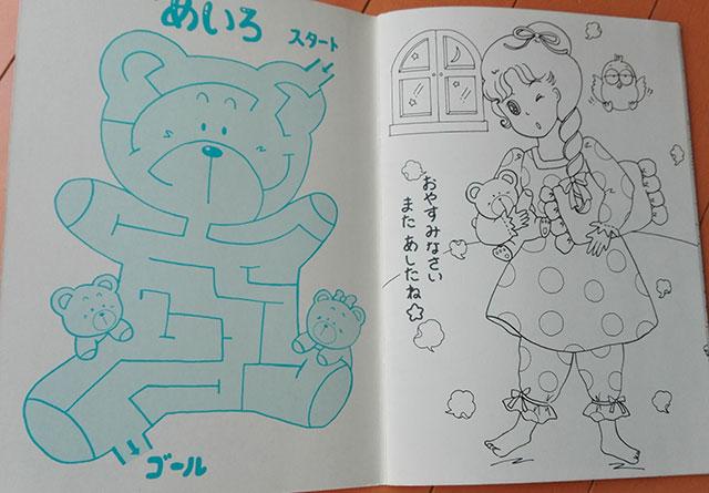 f:id:taiyanmama:20161106144302j:plain