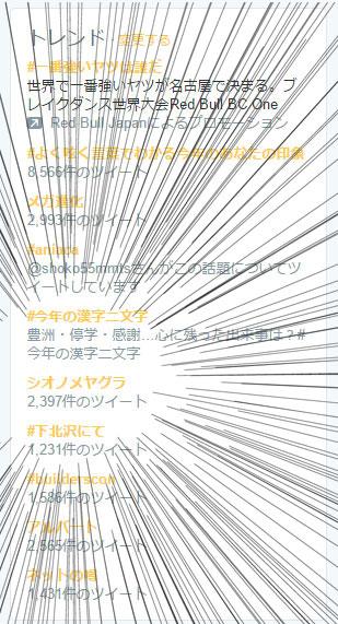 f:id:taiyanmama:20161204170047j:plain