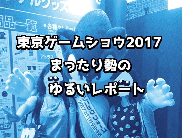 f:id:taiyanmama:20170926182943j:plain