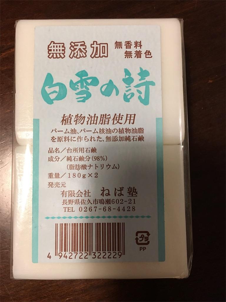 f:id:taiyo-no-megumi:20180328230116j:image
