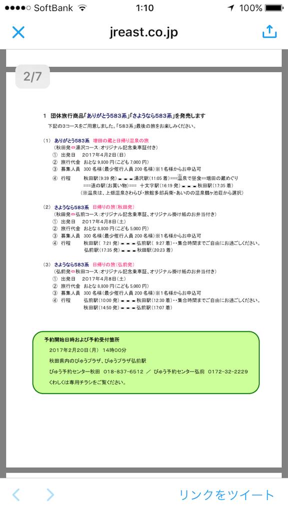 f:id:taiyo0730:20170220230630p:image