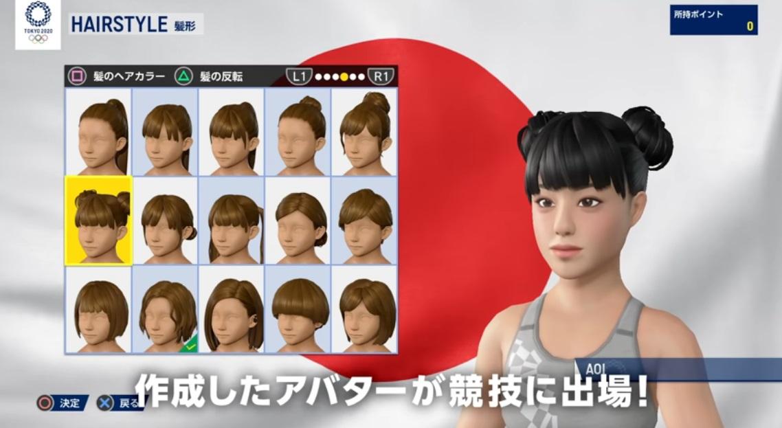 東京2020オリンピックゲームアバター作成画面