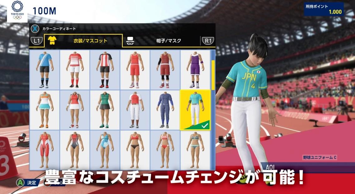 東京2020オリンピックゲームアバターユニフォーム選択
