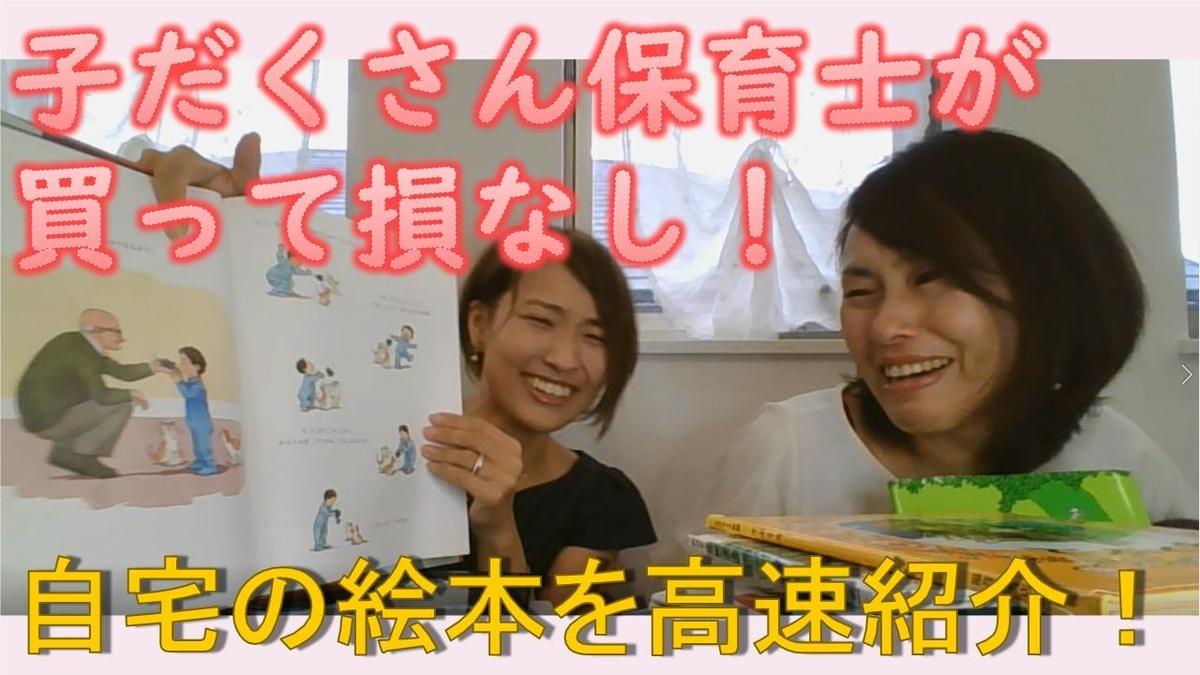 f:id:taiyonoko2015:20200920105611j:plain