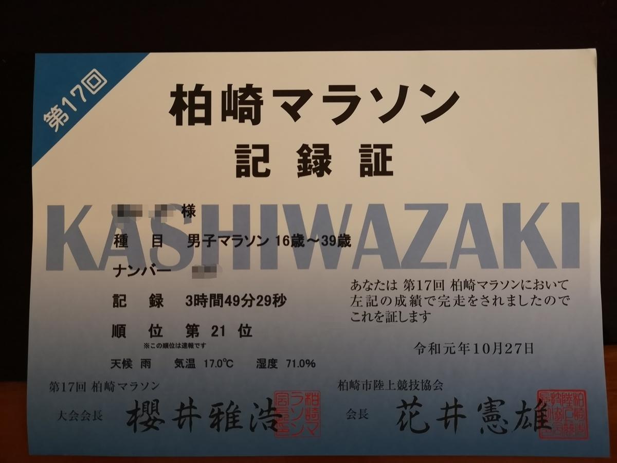 f:id:taiyototuki:20191027160302j:plain